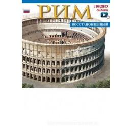 roma-ricostruita-ediz-russa-con-dvd